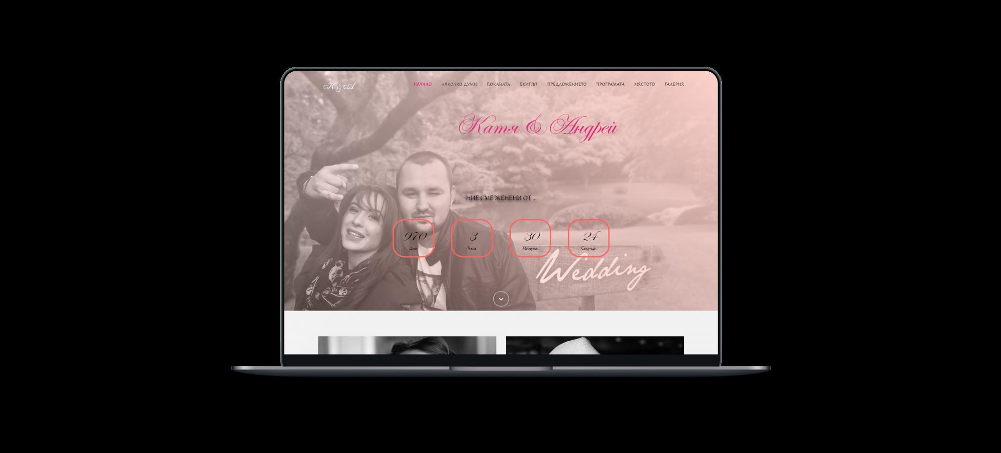 Katia & Andrei Wedding